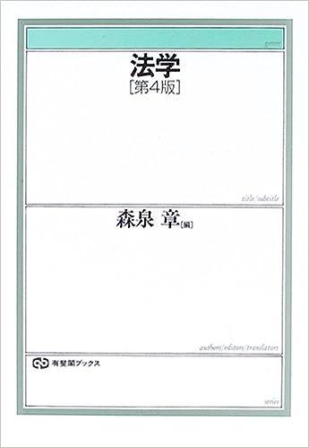 法学 (有斐閣ブックス) | 章, 森泉 |本 | 通販 | Amazon