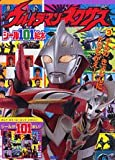 Ultraman Nexus (3) (101 picture book Kodansha seal (107)) (2004) ISBN: 4063664074 [Japanese Import]