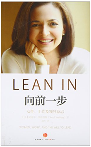 Lean in: Women, Work, and the Will to Lead (Chinese Edition)