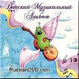 Children Music Album (2 Cd Set)