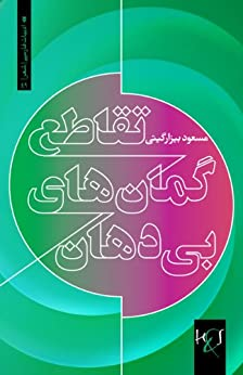 Cross of Mouthless Thoughts (English Edition) por [Bizargiti, Masoud]