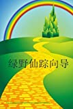 Image of The Wonderful Wizard of Oz (Chinese Edition)