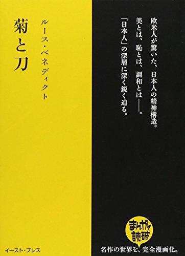 菊と刀 (まんがで読破)