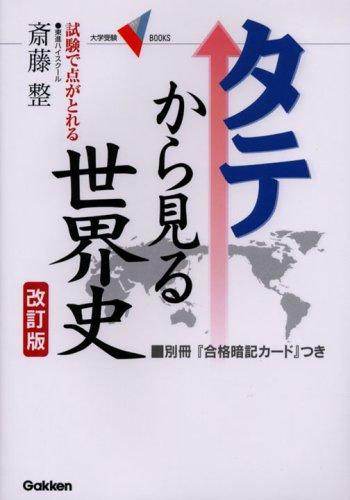 タテから見る世界史―試験で点がとれる (大学受験V BOOKS)