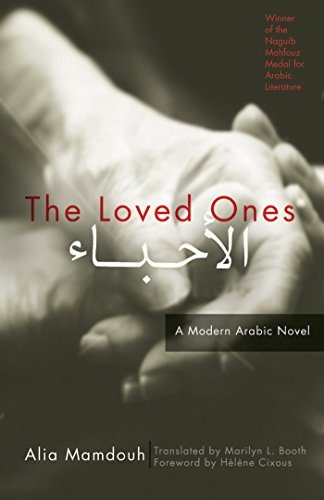 The Loved Ones: A Modern Arabic Novel (Women Writing the Middle East)