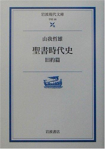 聖書時代史―旧約篇 (岩波現代文庫)