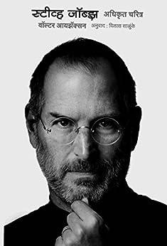 Steve Jobs (book)