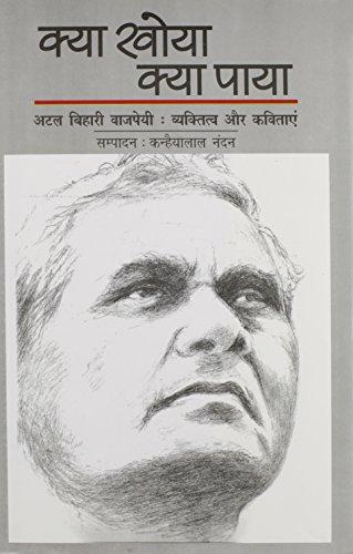(Kya Khoya Kya Paya) (Hindi Edition)