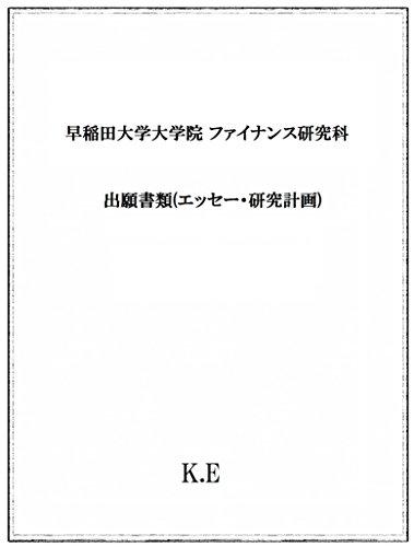 waseda finance (Japanese Edition)