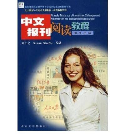 Download Aktuelle Texte aus chinesischen Zeitungen und Zeitschriften: Mit deutschen Erl?uterungen (Paperback)(German / Chinese) - Common ebook