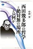 西田幾多郎の哲学=絶対無の場所とは何か (講談社選書メチエ)