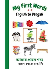 My First Words A - Z English to Bengali: Bilingual Learning Made Fun and Easy with Words and Pictures