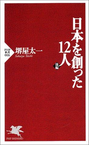 日本を創った12人 (後編) (PHP新書 (006))