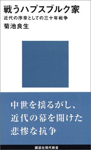 戦うハプスブルク家 (講談社現代新書)