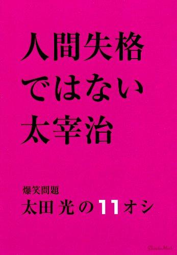 人間失格ではない太宰治―爆笑問題太田光の11オシ (SHINCHO MOOK)