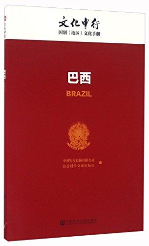 马来西亚/文化中行一带一路国别文化手册