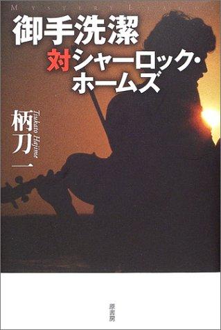 御手洗潔対シャーロック・ホームズ (ミステリー・リーグ)