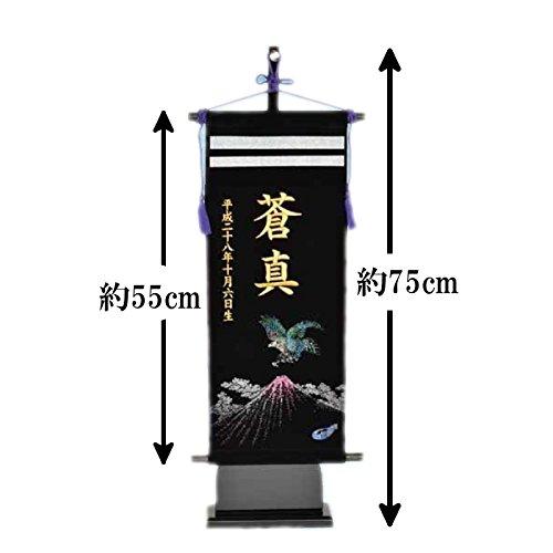 名前旗 五月節句 刺繍名前旗 一富士二鷹三茄子(中) 高さ55cm E6NY (縦55×幅22cm) B06XRCQG4M縦55×幅22cm