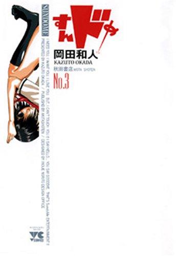 すんドめ 3 (ヤングチャンピオンコミックス)