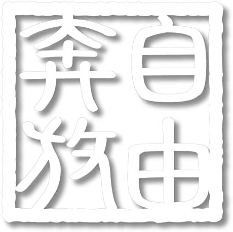 [スポンサー プロダクト]nc-smile 四字熟語 ステッカー 角印風 (05M. 自由奔放, ホワイト)