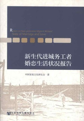 The new generation of migrant workers who Love and Marriage Status Report(Chinese Edition) PDF