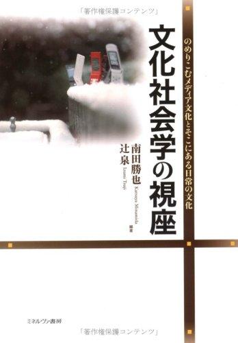 """Download Bunka shakaigaku no shiza : nomerikomu media bunka to soko ni aru nichijoÌ"""" no bunka pdf"""