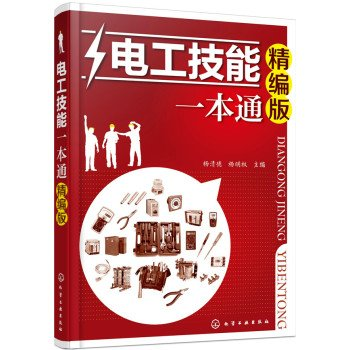 Read Online Electrician skills a pass (fine version)(Chinese Edition) pdf