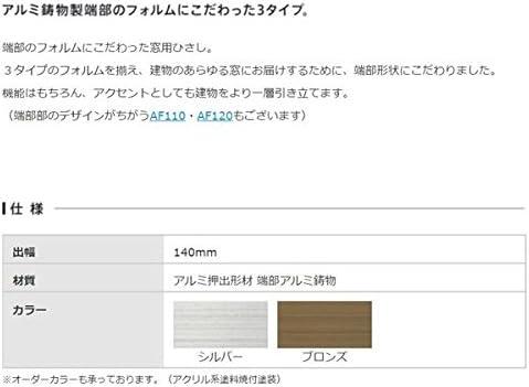 アルフィン庇 霧除けひさし  D140×L500 AF100  本体色をお選びください