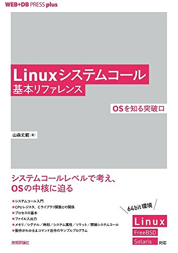Linuxシステムコール基本リファレンス ──OSを知る突破口 (WEB+DB PRESS plus)
