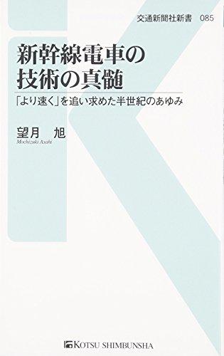 新幹線電車技術の真髄: 「より速く」を追い求めた半世紀の歩み (交通新聞社新書)
