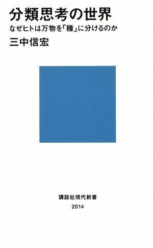 分類思考の世界 (講談社現代新書)