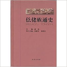The Mao guy clan general history(the Jing packs) (Chinese edidion) Pinyin: mu lao zu tong shi ( jing