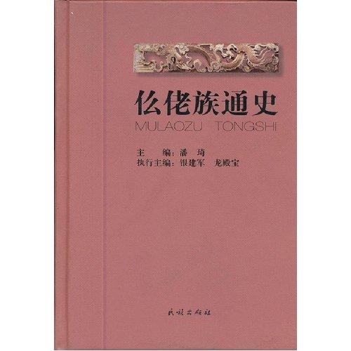 Download The Mao guy clan general history(the Jing packs) (Chinese edidion) Pinyin: mu lao zu tong shi ( jing zhuang ) ebook
