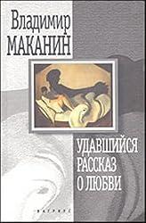 Udavshiisia rasskaz o liubvi: Povesti, rasskazy (Russian Edition)