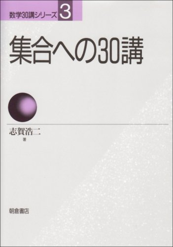 集合への30講 (数学30講シリーズ)