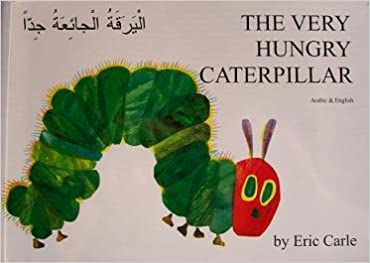 The Very Hungry Caterpillar (Arabic & English): Eric Carle