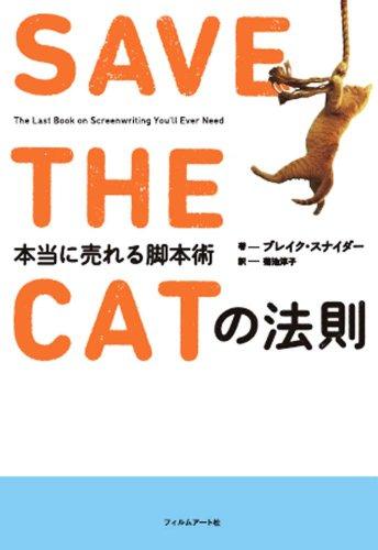 SAVE THE CATの法則 本当に売れる脚本術