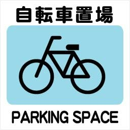 Amazon 警告シール 自転車置場 24cm 24cm 標識 サイン 文房具 オフィス用品