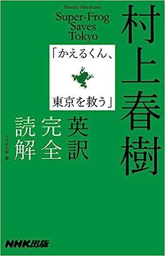 村上春樹「かえるくん、東京を救う」英訳完全読解(書籍)