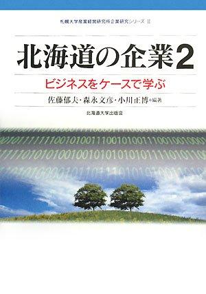 北海道の企業〈2〉ビジネスをケースで学ぶ (札幌大学産業経営研究所企業研究シリーズ)