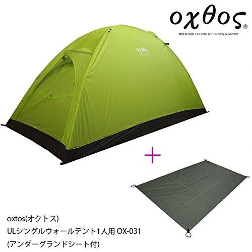 それに応じて私たち本当にoxtos(オクトス) ULシングルウォールテント1人用 OX-031【アンダーグランドシート付】
