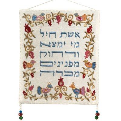 (Jewish Home Blessing - Yair Emanuel EMBROIDERED WALL DECORATIONESHET HAYIL HEBREW (Bundle))
