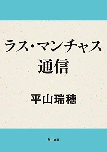 ラス・マンチャス通信 (角川文庫)