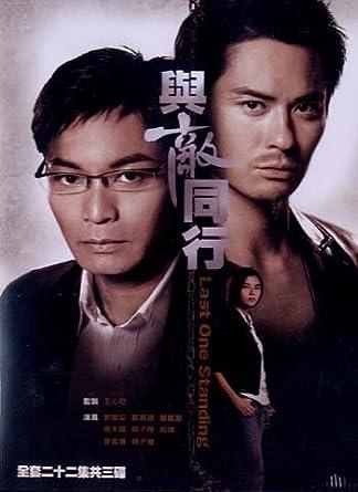 Hong kong tvb movie download free | Free vChannel Video