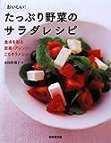 おいしい!たっぷり野菜のサラダレシピ