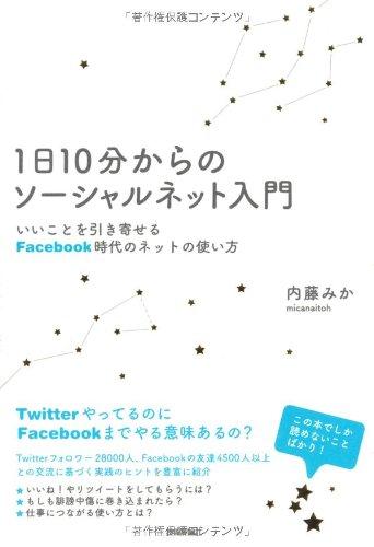 1日10分からのソーシャルネット入門 ~いいことを引き寄せるFacebook時代のネットの使い方
