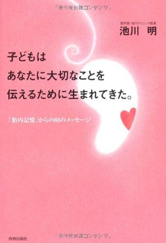 Kodomo wa anata ni taisetsuna koto o tsutaeru tameni umaretekita : Tainai kioku karano 88 no messēji pdf epub