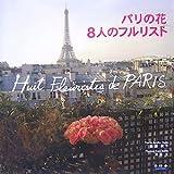 パリの花 8人のフルリスト
