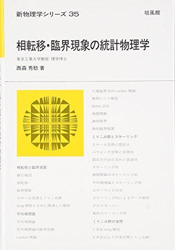 相転移・臨界現象の統計物理学  新物理学シリーズ