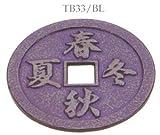 JapanBargain 2049, Kanji Cast Iron Teapot Trivet, Blue